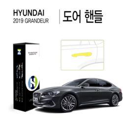 현대 2019 그랜저 IG 도어 핸들 PPF 필름 세트(각1매)
