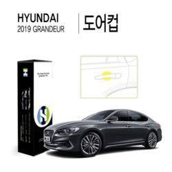 현대 2019 그랜저 IG 도어컵 PPF 필름 4매(HS1766109)