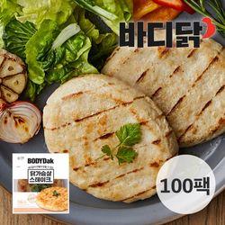 오리지널 닭가슴살 스테이크 100팩