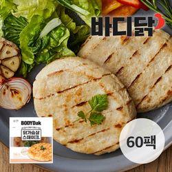 오리지널 닭가슴살 스테이크 60팩