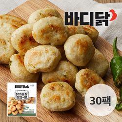 청양고추 닭가슴살 볼 30팩