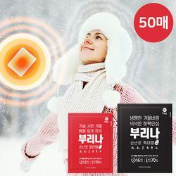 부리나 핫팩  손난로 50매세트 (일반형25매 + 특대형25매)