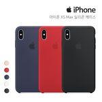 [Apple]애플정품 아이폰XsMAX 실리콘 케이스