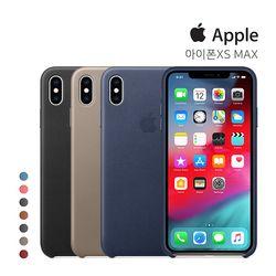 [Apple]애플정품 아이폰XsMAX 레더 케이스