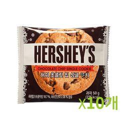 허쉬 초코칩 싱글쿠키 1곽(50gX10개)