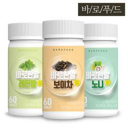 바로한알 보이차/레몬밤/노니 알약 3통