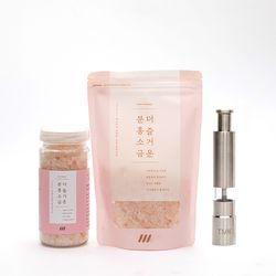 더 즐거운 분홍소금 그라인더 세트 (병+파우치+핸디형)
