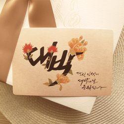 손글씨 민화 연하장 응원엽서 세트 A [대박] 5EA