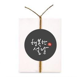 그레이 행복한 설날 원형 라벨 (10개)