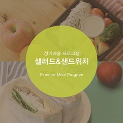 두끼식단 샐러드&샌드위치 도시락 정기배달 프로그램 3주