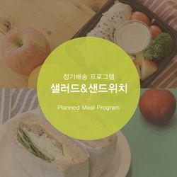 두끼식단 샐러드&샌드위치 도시락 정기배달 프로그램 4주