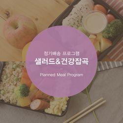 두끼식단 샐러드&건강잡곡 도시락 정기배달 프로그램 4주