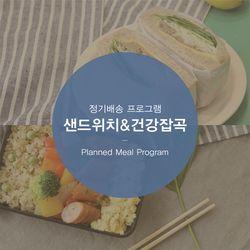 두끼식단 샌드위치&건강잡곡 도시락 정기배달 프로그램 1주