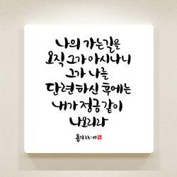 순수캘리 성경말씀액자-SA0081 욥기 23장 10절(45)