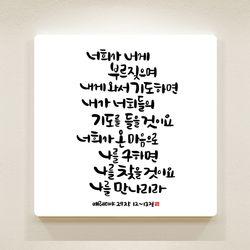 순수캘리 성경말씀액자-SA0082 예레미야 29장 12-13절(25)