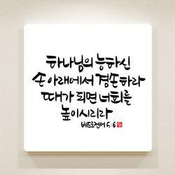 순수캘리 성경말씀액자-SA0083 베드로전서 5장 6절(25)