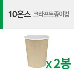 ONR 10온스 크라프트종이컵 2봉 (100ea)