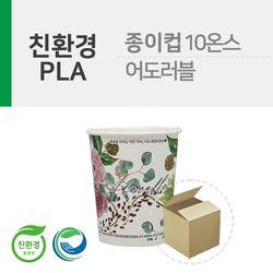 친환경종이컵에코라이프 10온스 1박스1000