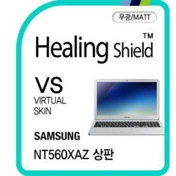 노트북5 메탈 NT560XAZ 상판 버츄얼매트 보호필름 2매