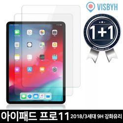 아이패드 프로11인치 20183세대 9H강화유리필름 2장