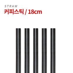 기타 [NEW]커피스틱 [18cm] 검정 1봉(1000개)