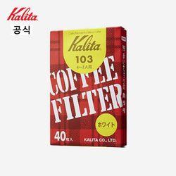 칼리타 카페의 커피필터 103 40매 화이트 (일본공식)