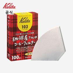 칼리타 카페의 커피필터 103 100매 화이트 (일본공식)