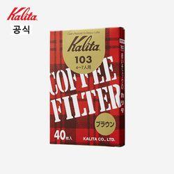 칼리타 카페의 커피  커피필터 103 40매 브라운