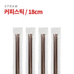 [NEW]]커피스틱 [개별포장18cm] 갈색 1봉(1000개)