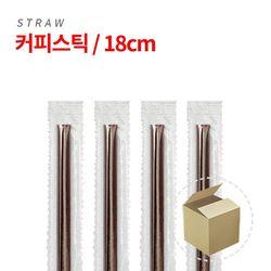 [NEW]]커피스틱 [개별포장18cm] 갈색 1박스(10000개)