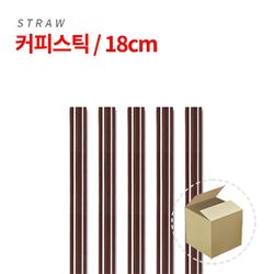 [NEW]커피스틱 [18cm] 갈색 1박스(10봉10000개)