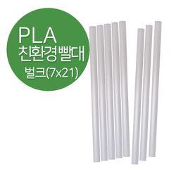 PLA 스트로우 백색 벌크포장 7X21cm 1봉(250개)