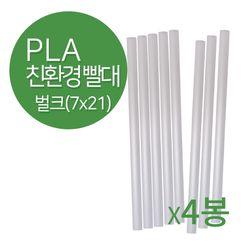 PLA 스트로우 백색 벌크포장 7X21cm 4봉(1000개)