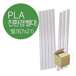 PLA 스트로우 백색 벌크포장 7X21cm 1박스(5000개)