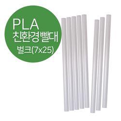 PLA 스트로우 백색 벌크포장 7X25cm 1봉(250개)