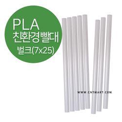 PLA 스트로우 백색 벌크포장 7X25cm 4봉(1000개)