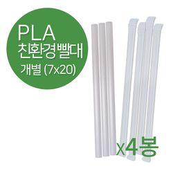 PLA 스트로우 백색 개별포장 7X20cm 4봉(200개)