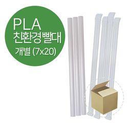 PLA 스트로우 백색 개별포장 7X20cm 1박스(5000개)