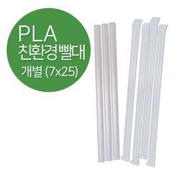 PLA 스트로우 백색 개별포장 7X25cm 1봉(50개)