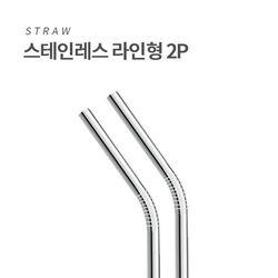 스테인레스 스트로우 라인형 2P