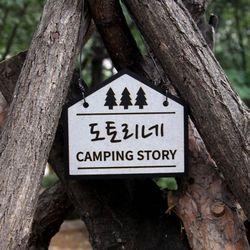 캠핑문패 맞춤제작 텐트 타프 캠핑카
