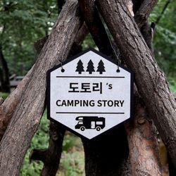 캠핑문패 맞춤제작 텐트 타프 캠핑카 육각형