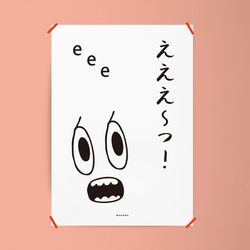 유니크 일본 인테리어 디자인 포스터 M 에에에 A3(중형)