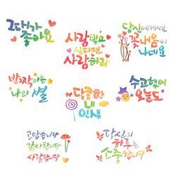 [스텐실도안]POP&캘리레터링8종-ST-094(사랑받고싶다면)