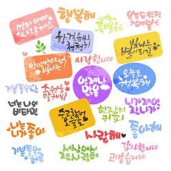 미니 pop&캘리그라피 22종 스텐실세트