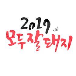 [스텐실도안]ST-460. 2019모두잘돼지