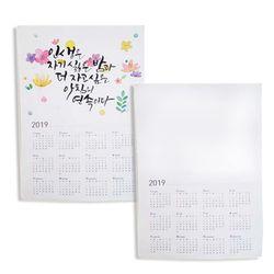 2019벽걸이한지달력(2장)