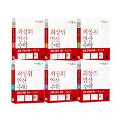 최 상 위 연산수학 (4권세트) 학년별 선택구매