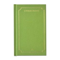 1 Paragraph Hardcover 04-Olive