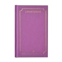 1 Paragraph Hardcover 04-Purple